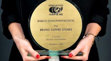 Βραβείο επιχειρηματικότητας για τη Bruno Coffee Stores