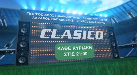 Την Κυριακή έχει CLASICO… Νέα αθλητική, τηλεοπτική εκπομπή