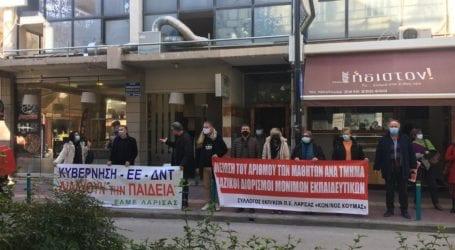 Παραστάσεις διαμαρτυρίας εκπαιδευτικών στη Λάρισα