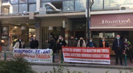 Λαρισαίοι εκπαιδευτικοί διαμαρτυρήθηκαν στην Περιφερειακή Δ/νση Εκπ/σης Θεσσαλίας