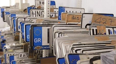 Βολιώτες παρέδωσαν 5.000 πινακίδες κυκλοφορίας στην Εφορία