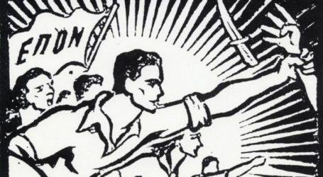 ΚΚΕ: Η θρυλική ΕΠΟΝ δείχνει το δρόμο της νεολαίας μας