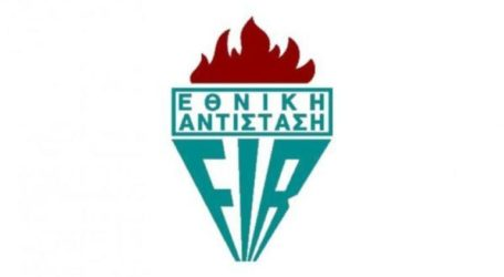 Βόλος: Πρόγραμμα «μνήμες κατοχής στην Ελλάδα»