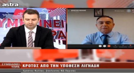 Κέλλας: «Ο ΣΥΡΙΖΑ εκτραχύνει τον δημόσιο διάλογο»