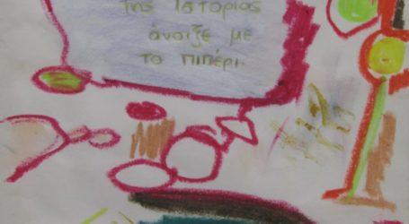 Mail Art με πρωτοβουλία του Σχολείου Φυλακής Λάρισας – Επικοινωνία με κρατούμενους μέσω της τέχνης