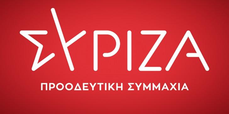 syriza neo sima 15 9 20
