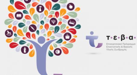 Δήμος Κιλελέρ: Νέα διανομή τροφίμων από το πρόγραμμα ΤΕΒΑ