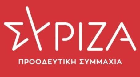 Διαδικτυακή εκδήλωση του ΣΥΡΙΖΑ – ΠΣ Λάρισας με ομιλητή τον Γιάννη Δραγασάκη