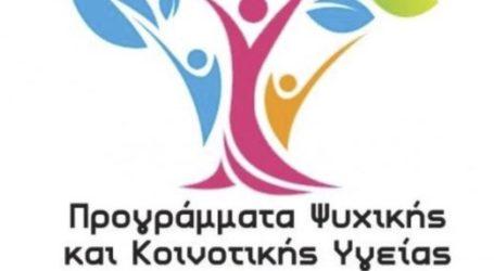 Επιμορφωτικά προγράμματα Ψυχικής Υγείας στη Σκιάθο