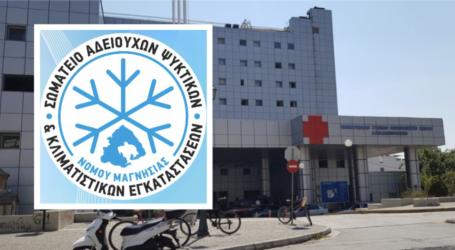 Προσφορά των ψυκτικών της Μαγνησίας στο Νοσοκομείο Βόλου