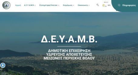 Νέο ιστότοπος για τη ΔΕΥΑΜΒ