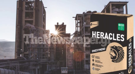 O Όμιλος ΗΡΑΚΛΗΣ αποκτά τη σήμανση ECO της LafargeHolcim για προϊόντα τσιμέντου με μειωμένες εκπομπές CΟ2