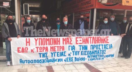 Βόλος: Απέκλεισαν συμβολικά την Εφορία καταστηματάρχες και μηχανικοί [βίντεο]