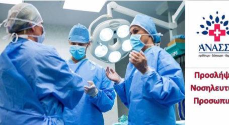 Βόλος: Προσλήψεις νοσηλευτών στην κλινική Άνασσα