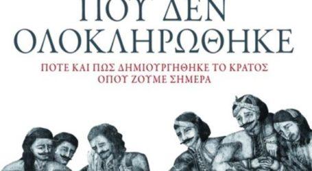 Ποιά βιβλία για την Ελληνική Επανάσταση μας προτείνει το βιβλιοπωλείο Καλτσάς