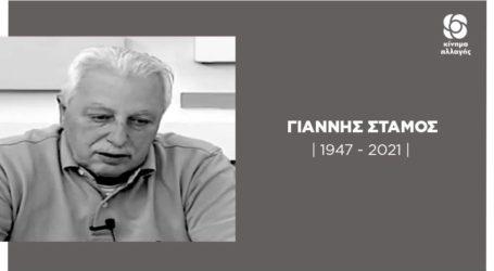 Το ΚΙΝΑΛ αποχαιρετά τον Γιάννη Στάμο