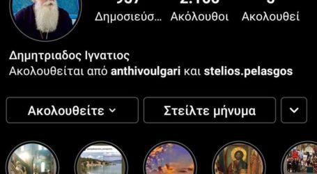 Τώρα και instagrammer ο Ιγνάτιος