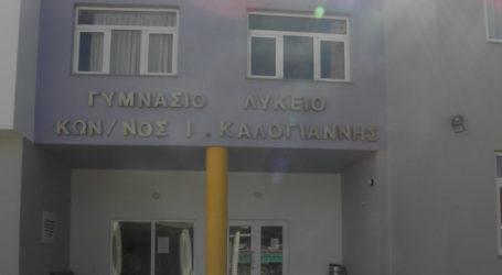Κορωνοϊός: Κλειστό το Γυμνάσιο – Λύκειο Αλοννήσου έως τις 16 Μαρτίου