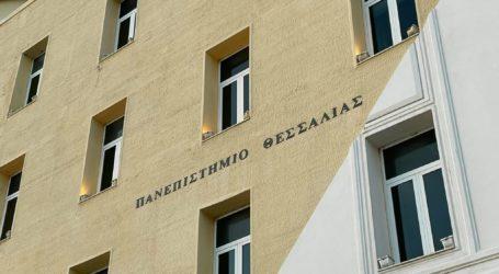 Λιγότερους εισακτέους φοιτητές και ελάχιστη βάση εισαγωγής προτείνει το Πανεπιστήμιο Θεσσαλίας