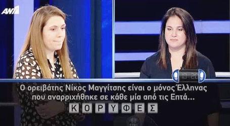 Ερώτηση στο Still Standing έγινε ο Νίκος Μαγγίτσης