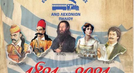 Ομιλία για τα 200 χρόνια της Επανάστασης από τον Εθελ. Σύλλογο Άνω Λεχωνίων