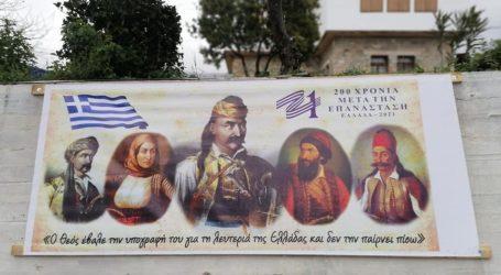 Οι ήρωες της Επανάστασης στα Άνω Λεχώνια [εικόνες]