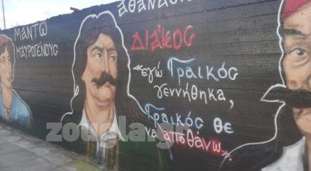 Αποκαταστάθηκαν τα γκράφιτι των ηρώων της Επανάστασης στην Αργυρούπολη