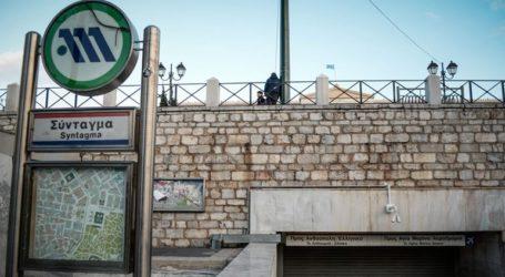 Άνοιξαν οι σταθμοί του Μετρό «Σύνταγμα» και «Ευαγγελισμός»