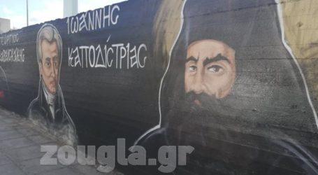 Δύο συλλήψεις για τον βανδαλισμό του γκράφιτι των Ηρώων της Επανάστασης