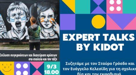 Εγχειρίδιο για γονείς-εκπαιδευτικούς για πρόληψη φαινομένων σχολικής βίας