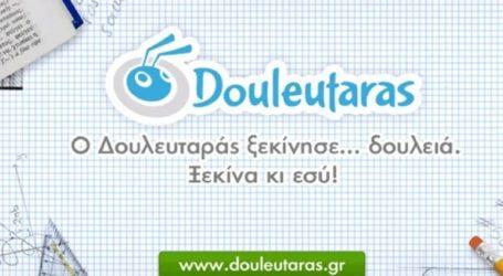 Ο Όμιλος Olympia επενδύει στο Douleutaras