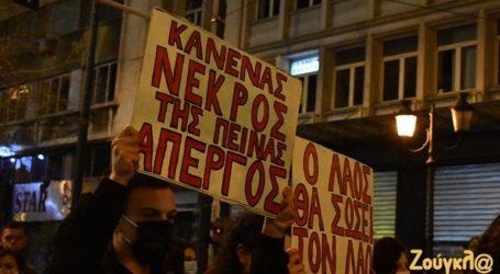 Ολοκληρώθηκε η πορεία στο κέντρο της Αθήνας «για τα δημοκρατικά δικαιώματα κι ενάντια στον αυταρχισμό»