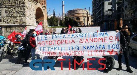 Θεσσαλονίκη: Μηχανοκίνητη πορεία διανομέων