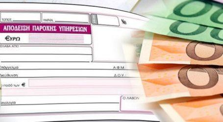 Ανοικτή επιστολή εννέα επιστημονικών φορέων για το επίδομα των 400 ευρώ
