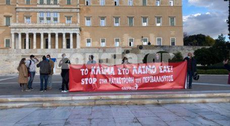Συγκεντρώσεις διαμαρτυρίας έξω από τη Βουλή για την συνεπιμέλεια και το περιβάλλον