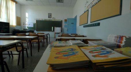 Κλειστές οι σχολικές μονάδες Ειδικής Αγωγής στη Φλώρινα