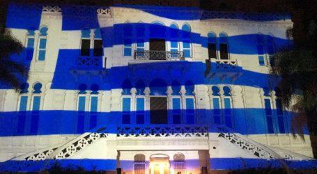Στα χρώματα της γαλανόλευκης «ντύθηκε» μουσείο για τα 200 χρόνια από την Ελληνική Επανάσταση