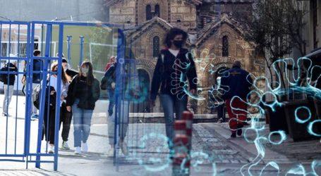 Την επόμενη εβδομάδα οι εισηγήσεις των λοιμωξιολόγων για σχολεία και διαδημοτικές μετακινήσεις