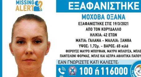 Τραγικός επίλογος στην εξαφάνιση της 42χρονης Οξάνα Μοχοβά