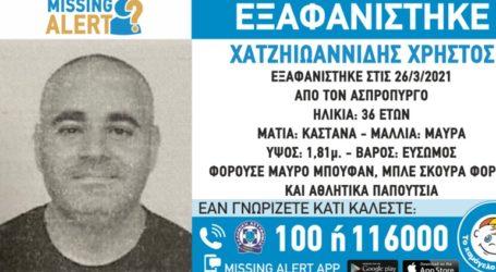 Συναγερμός στις Αρχές για την εξαφάνιση 36χρονου στον Ασπρόπυργο