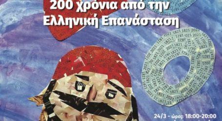 ΠΕΚΕΣ Θεσσαλίας: Οργάνωση επετειακών εκδηλώσεων για την Επανάσταση του 1821