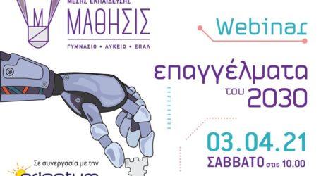 Βόλος: Ημέρα Σταδιοδρομίας για μαθητές Λυκείου, γονείς και εκπαιδευτικούς