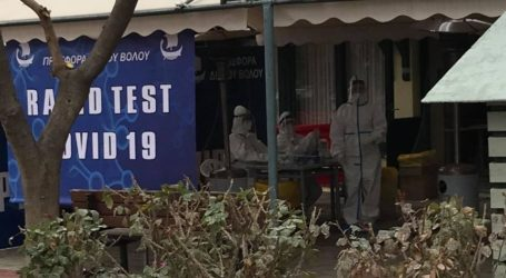Ένα θετικό στα 132 rapid tests έγιναν σήμερα στον Βόλο