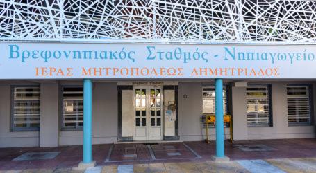 Επιμορφωτικό Σεμινάριο στον Βρεφονηπιακό Σταθμό της Μητρόπολης Δημητριάδος
