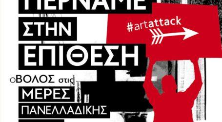 Εκδήλωση για τους σεισμοπαθείς της Ελασσόνας από τους Βολιώτες Καλλιτέχνες [Αγ. Νικόλαος, 12/03, 17:30]