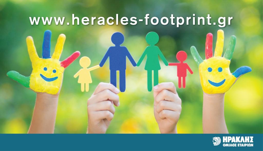 Heracles footprint.gr