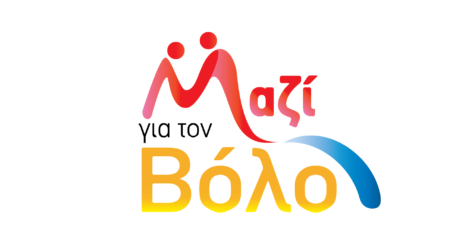 Μαζί για τον Βόλο: Πρόταση για τοποθέτηση δέκα γυμναστών φυσικής αγωγής