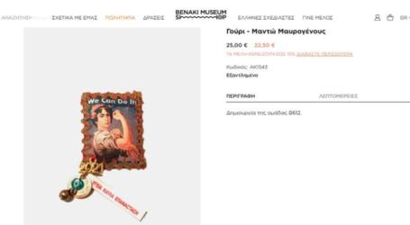 Πωλείται γούρι της Μαντώ Μαυρογένους από το μουσείο Μπενάκη με την επιγραφή: «Υγεία, Κ@ύλα, Επανάσταση»