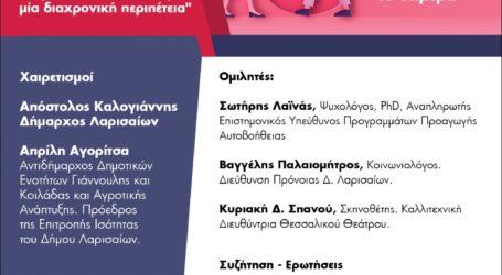 Δήμος Λαριδσαόων: Σήμερα η πρώτη διαδικτυακή συνάντηση για την γυναίκα