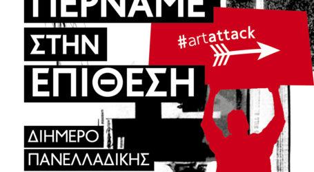 Διήμερο δράσης από την Πρωτοβουλία Καλλιτεχνών Βόλου